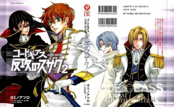 Code Geass - Suzaku of the